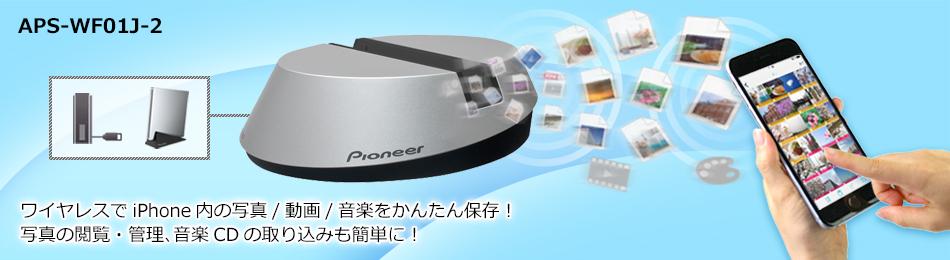 ワイヤレスでiPhone内の写真/動画/音楽を簡単保存。写真の閲覧・管理、音楽CDの取り込みも簡単にできるワイヤレスドック(APS-WF01J-2)
