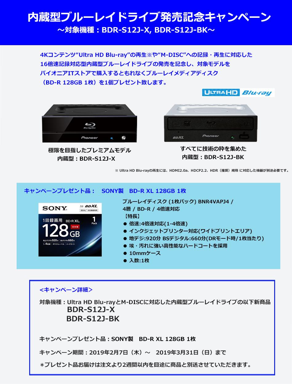 BDR-S12J-XとBDR-S12J-BK内蔵型ブルーレイドライブ発売記念キャンペーン