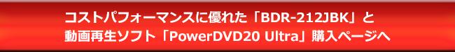 BDR-212JBKとPowerDVD20Ultraセット