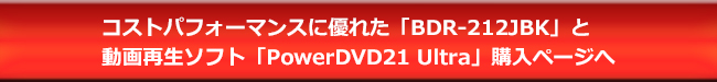 BDR-212JBKとPowerDVD21Ultraセット