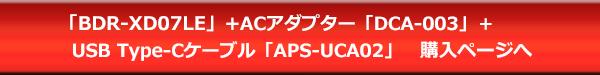 BDR-XD07LE+ACアダプター「DCA-003」+USB Type-Cケーブル「APS-UCA02」購入ページへ
