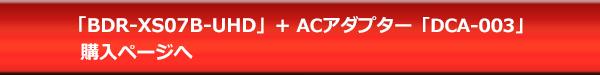 BDR-XS07B-UHD+ACアダプター「DCA-003」購入ページへ