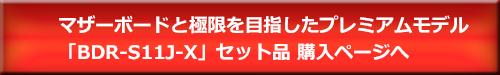 BDR-S11J-XとGIGABYTEセット品購入ページへのボタン