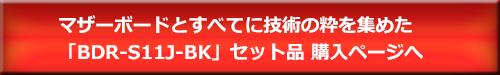 BDR-S11J-BKとGIGABYTEセット品購入ページへのボタン