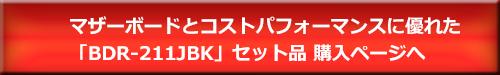 BDR-211JBKとGIGABYTEセット品購入ページへのボタン