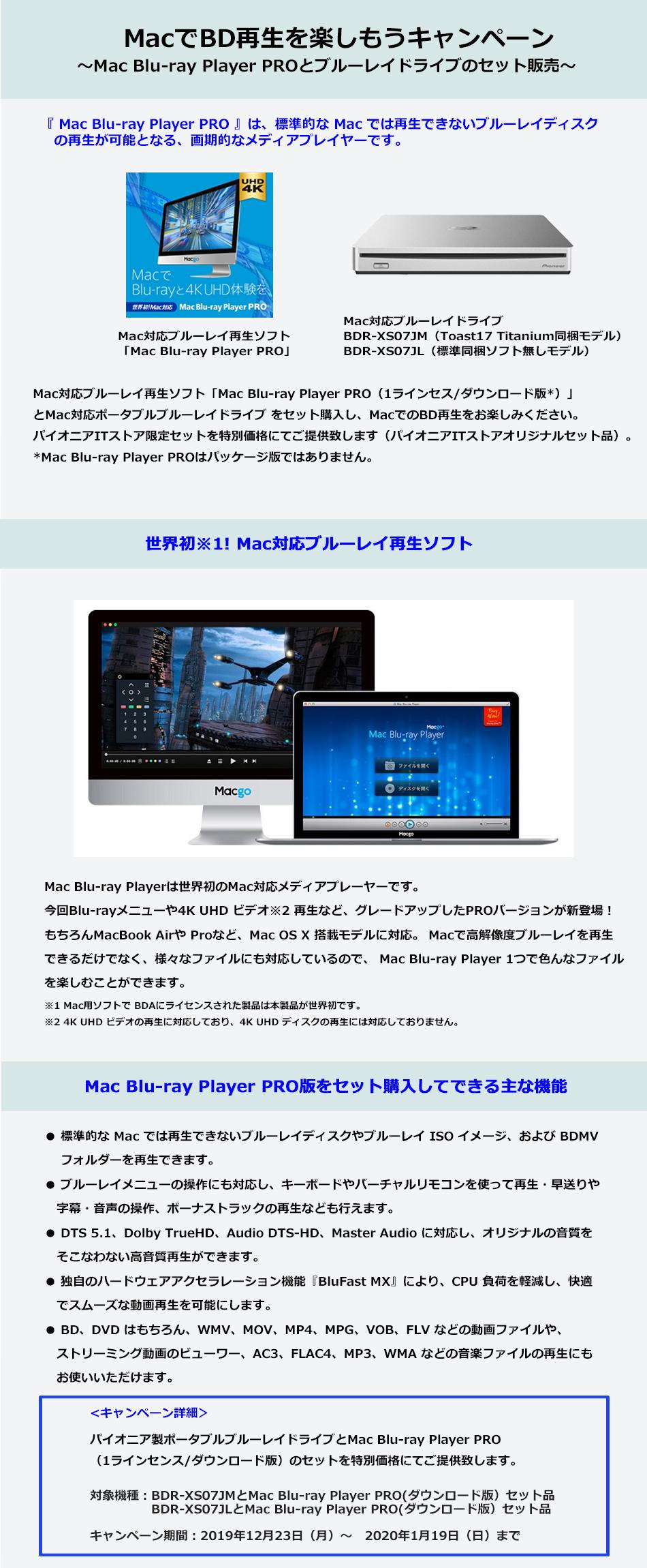 BDR-XS07JM/BDR-XS07JLとMac Blu-ray Player PROセットキャンペーン