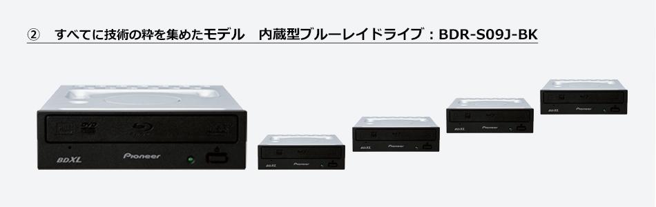 内蔵型ブルーレイドライブまとめ買いキャンペーンBDR-S09J-BK