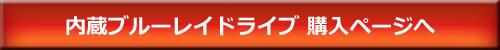 内蔵型ブルーレイドライブ購入ページへ