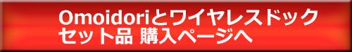 omoidoriへのボタン