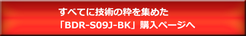 BDR-S09J-BK購入ページへ