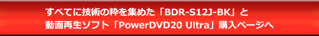 BDR-S12J-BKとPowerDVD20Ultraセット