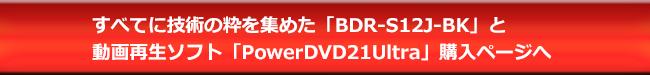 BDR-S12J-BKとPowerDVD21Ultraセット