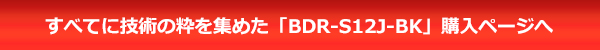 BDR-S12J-BK購入ボタン