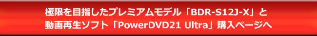 BDR-S12J-XとPowerDVD21Ultraセット