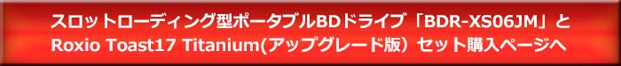 BDR-XS06JMとToast17Titaniumセット品購入ページへのボタン