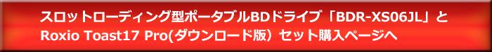 BDR-XS06JLとToast17Proセット品購入ページへのボタン