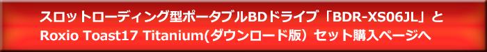 BDR-XS06JLとToast17Titaniumセット購入ページへのボタン