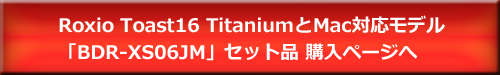 BDR-XS06JMとToast16Titaniumセット品購入ページへのボタン