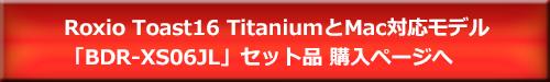 BDR-XS06JLとToast16Titaniumセット品購入ページへのボタン