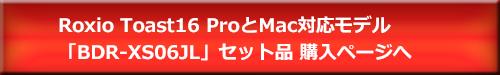 BDR-XS06JLとToast16Proセット購入ページへのボタン
