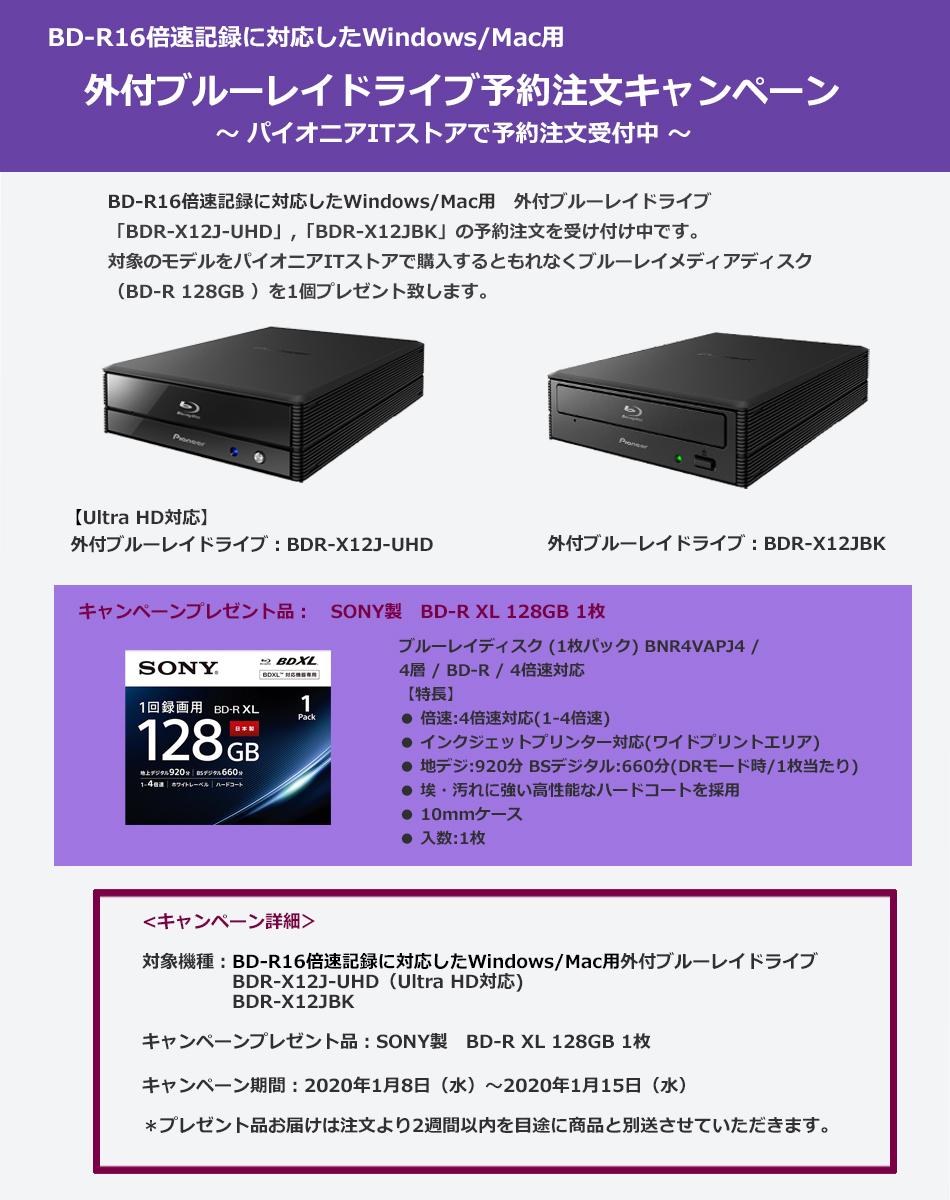 BDR-X12J-UHD,BDR-X12JBK ポータブルブルーレイドライブ予約注文キャンペーン