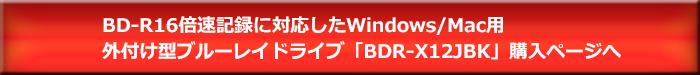 BDR-X12JBK購入ボタン