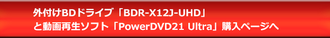 BDR-X12J-UHDとPowerDVD21Ultraセット