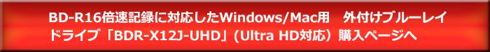 BDR-X12J-UHD購入ページへ