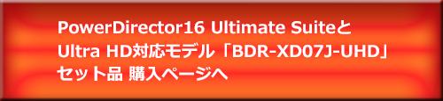 BDR-XD07J-UHD購入へのボタン