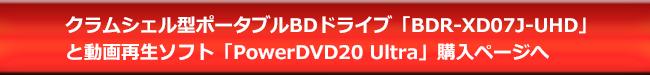 BDR-XD07J-UHDとPowerDVD20Ultraセット