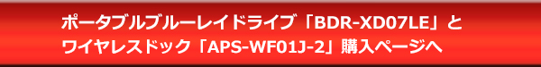 BDR-XD07LEとAPS-WF01J-2購入ページへ