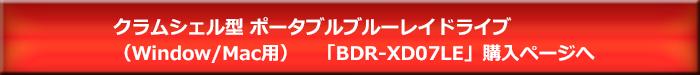 BDR-XD07LE購入ボタン