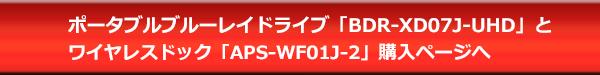 BDR-XD07J-UHDとAPS-WF01J-2購入ページへ