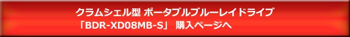 BDR-XD08MB-S購入ページへ