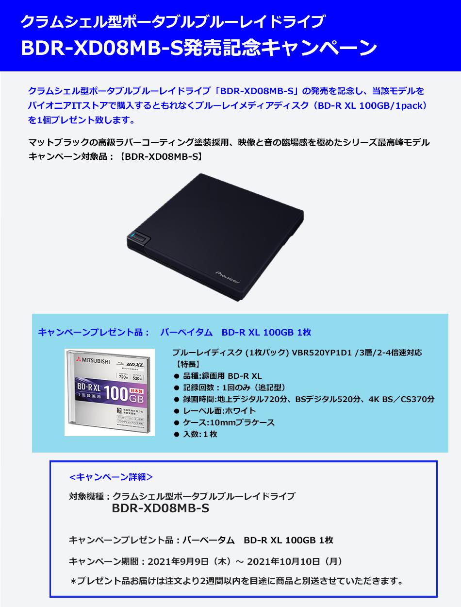 BDR-X12J-UHD,BDR-XD08MB-S ポータブルブルーレイドライブ発売記念キャンペーン