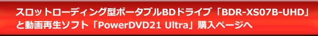 BDR-XS07B-UHDとPowerDVD21Ultraセット
