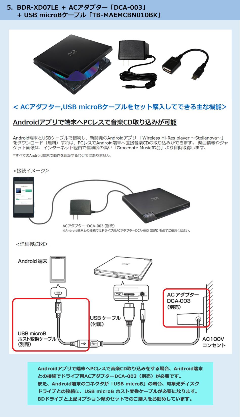 5.BDR-XD07LE+ACアダプター「DCA-003」+USB microBケーブル「TB-MAEMCBN010BK」セットのご紹介