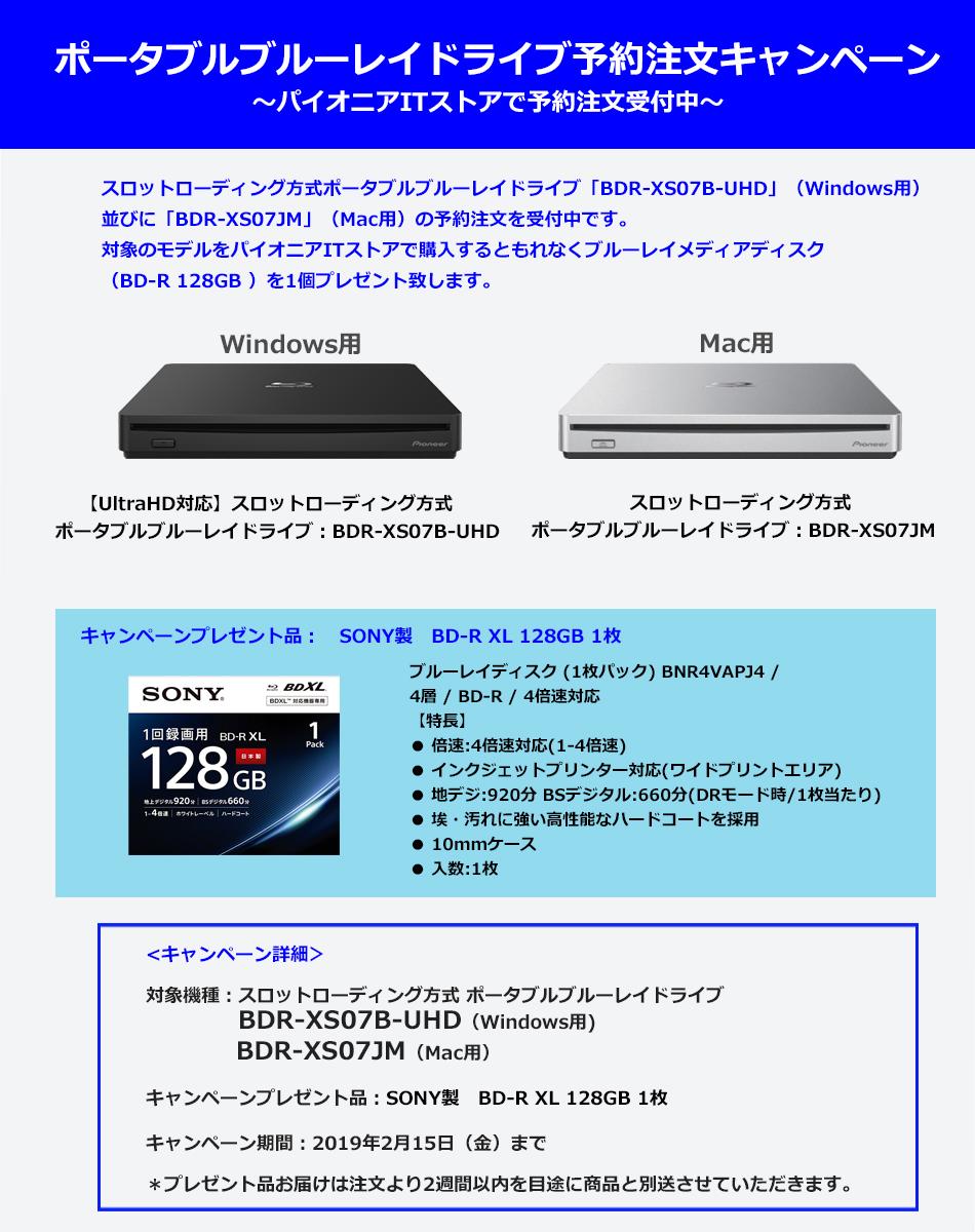 BDR-XS07B-UHD ポータブルブルーレイドライブ予約注文キャンペーン