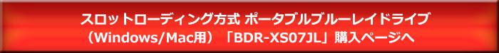 BDR-XS07JL購入ボタン