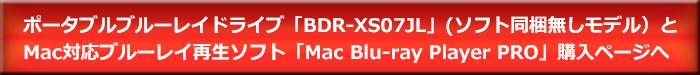 BDR-XS07JMとMac Blu-ray Player PRO購入ページへ