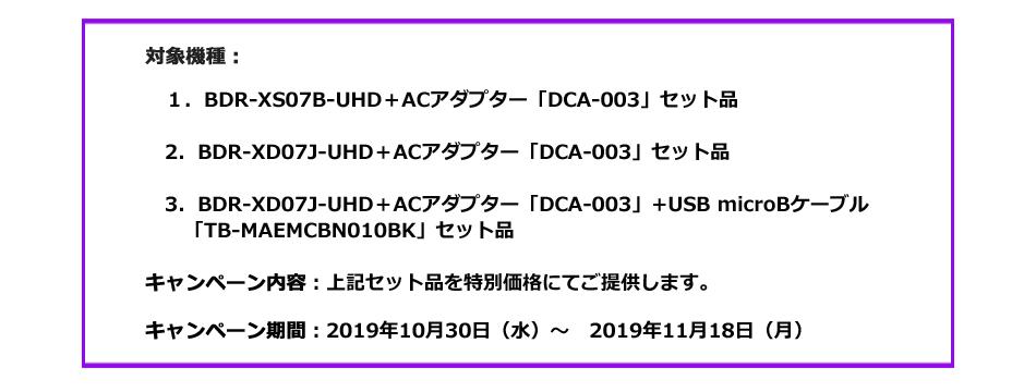キャンペーン対象機種一覧 キャンペーン期間:2019年11月18日(月)まで