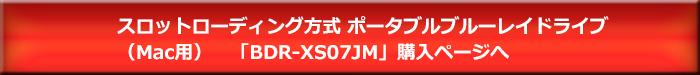BDR-XS07JM購入ボタン