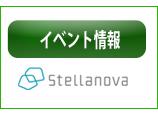 Stellanovaイベント情報