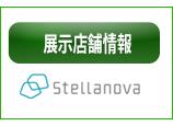 Stellanova展示店舗情報